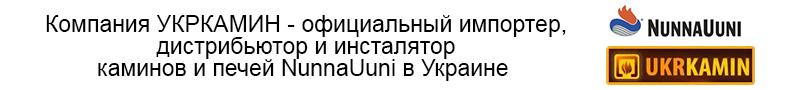 Ukrkamin-NunnaUuni